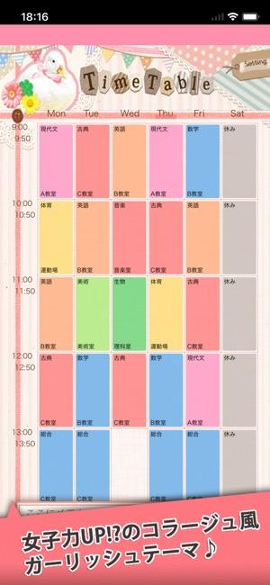Calendar Concept Ideas : 「きせかえ時間割」をapp storeで