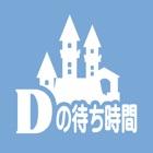 Dの待ち時間 icon
