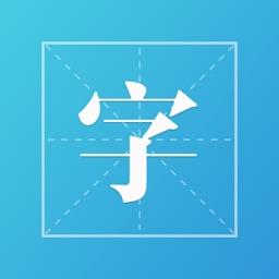 经典汉字学习手册