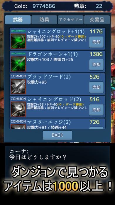 ダンジョン探索RPG  聖杯の騎士団紹介画像3