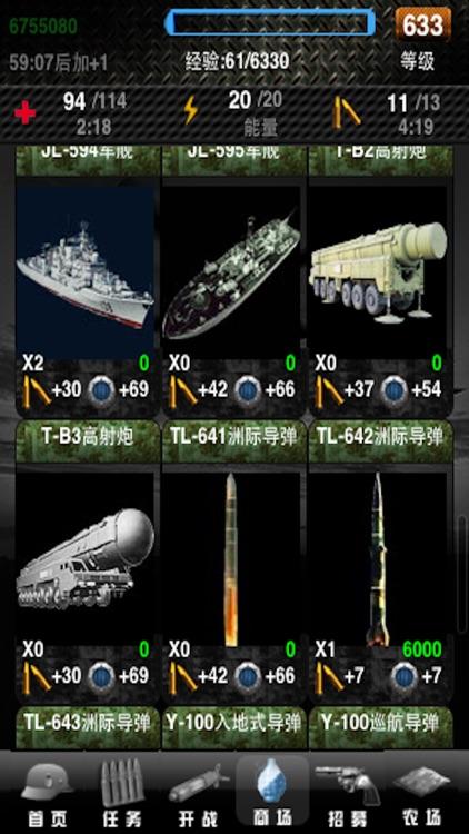 战地风云 screenshot-0