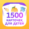 Flashcards for Kids in Russian