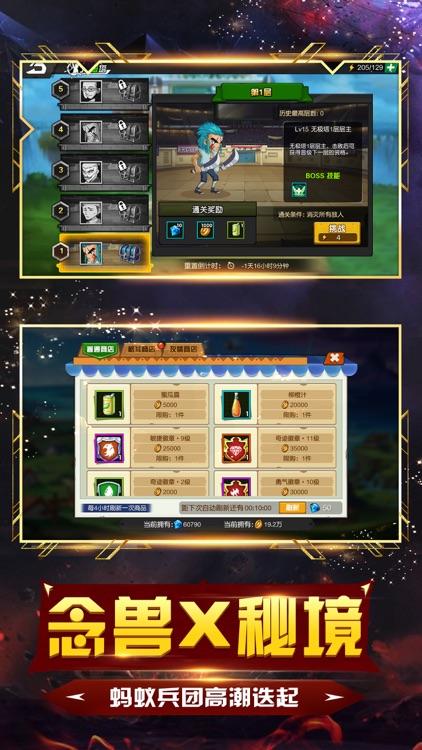进击吧猎人-猎人冒险战记 screenshot-4
