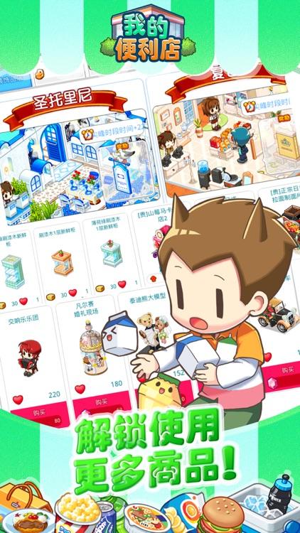 我的便利店-模拟经营世界游戏 screenshot-3