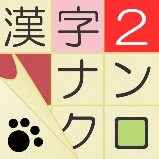 漢字ナンクロ2 - にゃんこパズルシリーズ -