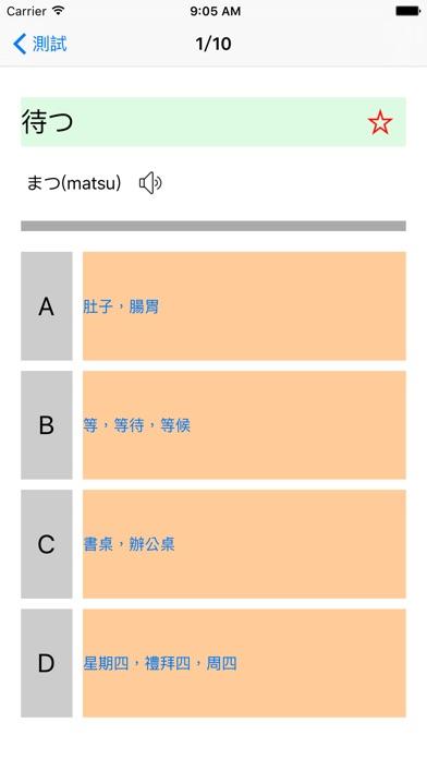 JLPT N4  日語單詞(標準發音)屏幕截圖3