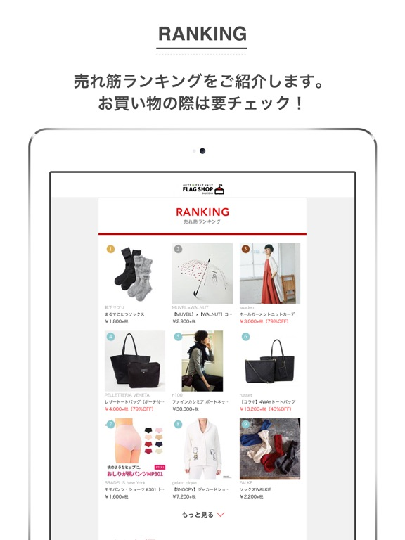 集英社FLAG SHOP-ipad-2