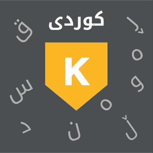 iKey - Kurdish Keyboard