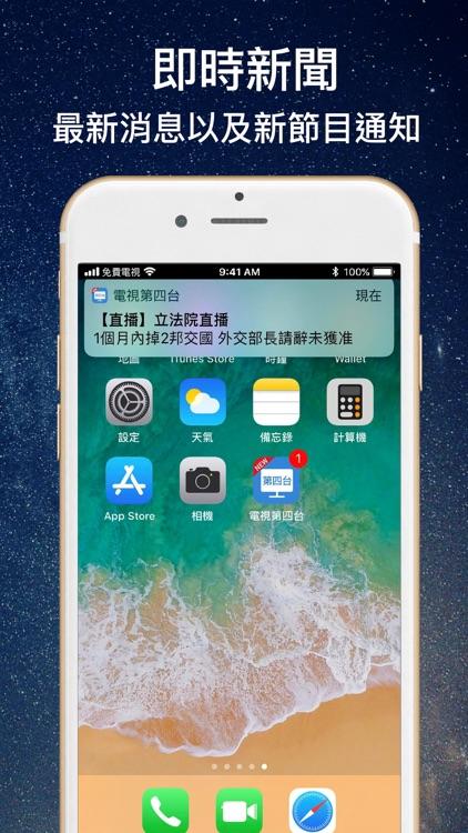 電視第四台:電視劇&新聞直播 screenshot-6