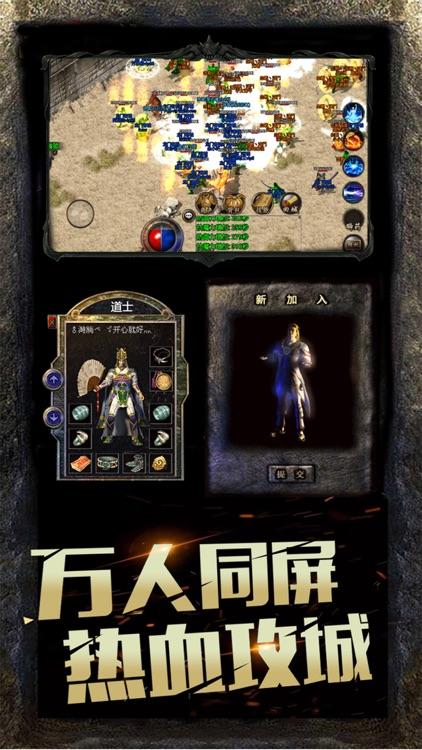 复古传奇 - 十年一战龙城梦 screenshot-4