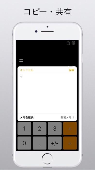 Screenshot for 電卓 - 計算式の符号表示 in Japan App Store
