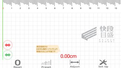 SK快段目盛定規Proのおすすめ画像1
