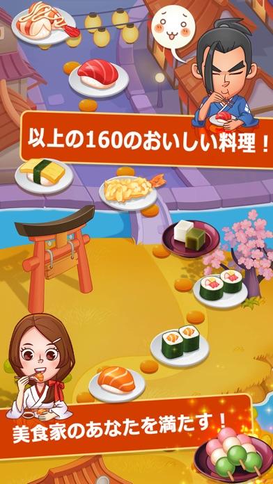 料理の達人:寿司物語紹介画像3