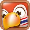 學泰文 - 常用泰語會話短句及生字 | 泰文翻譯器