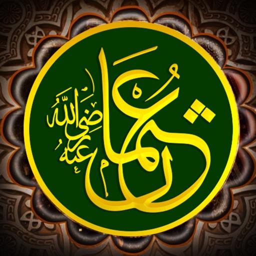 Image result for hazrat usman