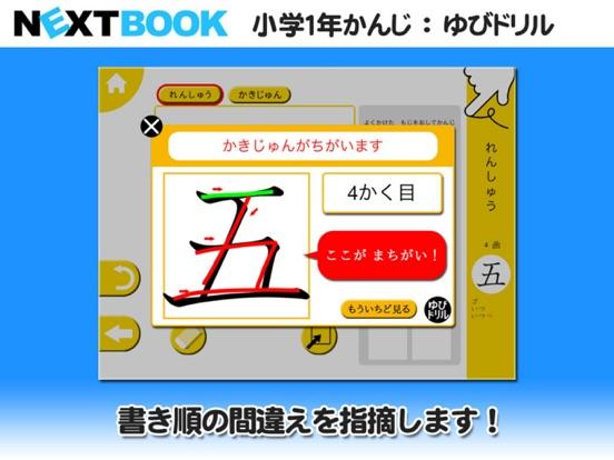 小学1年生かんじ:ゆびドリル(書き順判定対応漢字学習アプリ)のおすすめ画像2