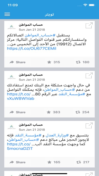 أخبار حساب المواطن برو screenshot-4