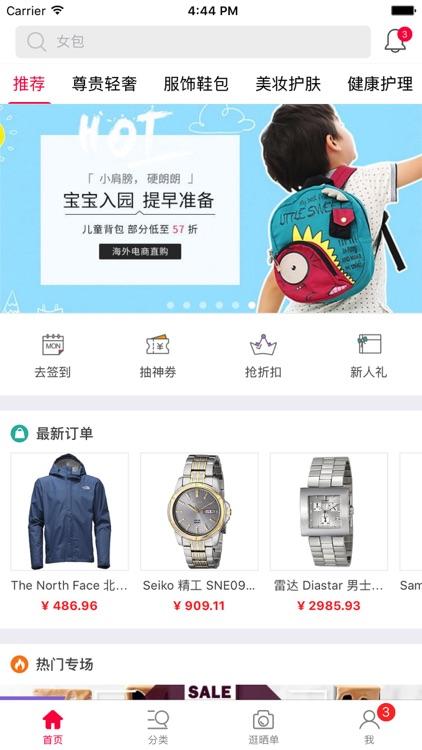 法国购物-奢侈品正品海外代购平台
