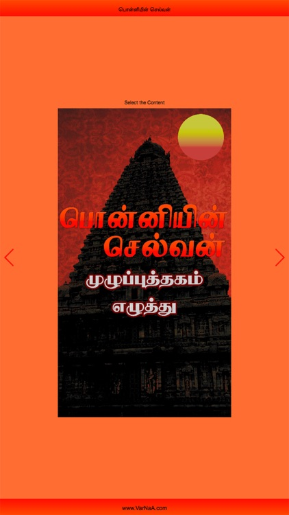 Ponniyin Selvan 4 Audio Ofline screenshot-3