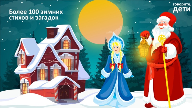 Happy New Year for Baby (RUS) screenshot-3