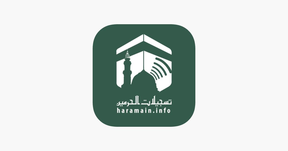 Haramain Recordings on the App Store
