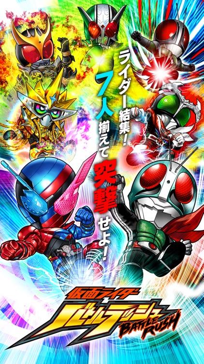 仮面ライダー バトルラッシュ screenshot-0