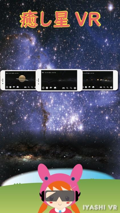 癒し星VR screenshot-5