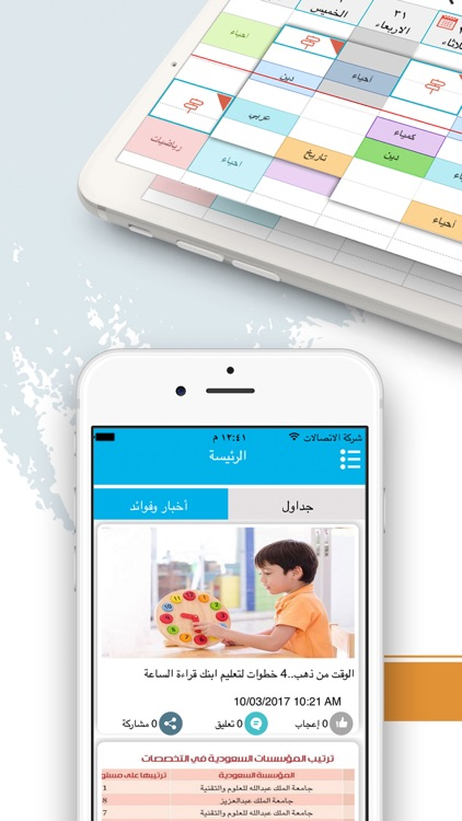 جداول Jadawel screenshot-3