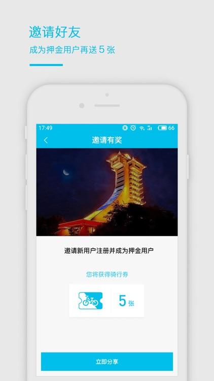 争单车-智能共享单车 screenshot-3