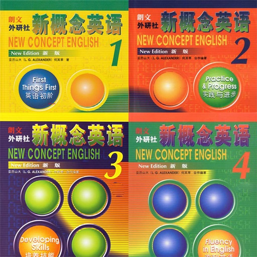 新概念英语1~4册-英美全音版