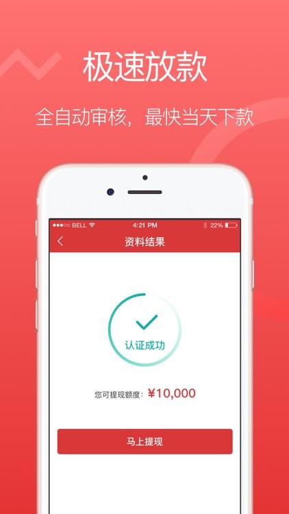 现金超市速贷版——信用借款快速下款平台 screenshot-3
