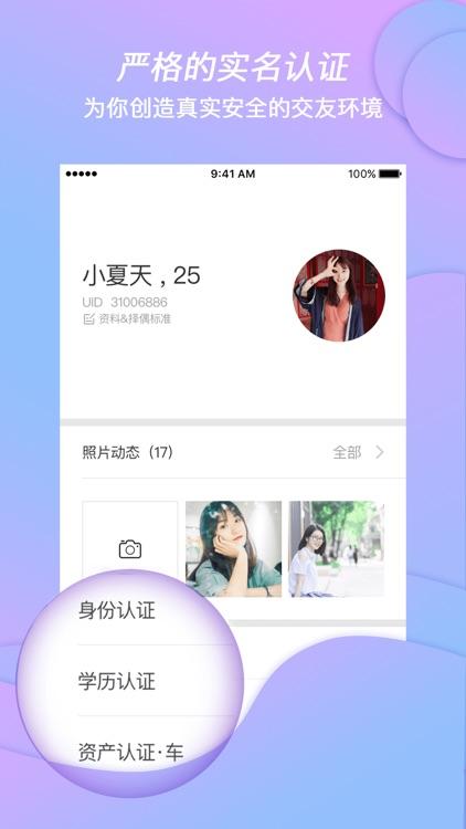 交友喽-同城寂寞交友约会的婚恋相亲平台 screenshot-4