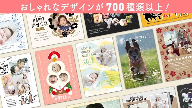 おしゃれ年賀状2018 screenshot-4