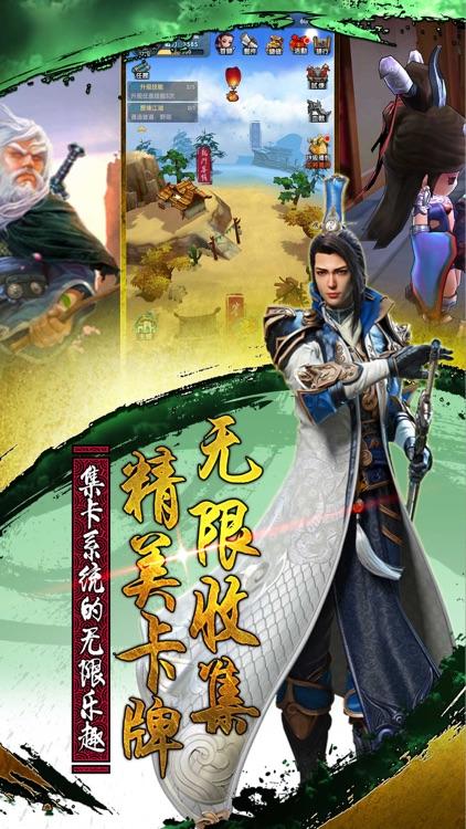 点击江湖情缘ol卡牌 screenshot-4
