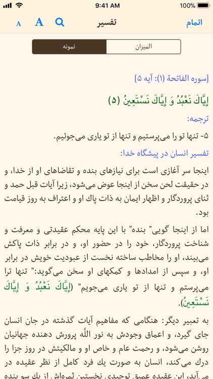 قرآن با ترجمه فارسی و تفسیر screenshot-3