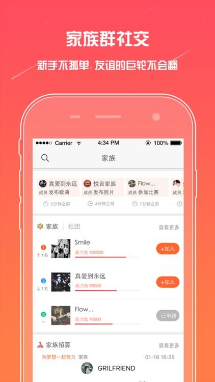 麦唱-K歌直播交友 screenshot-3