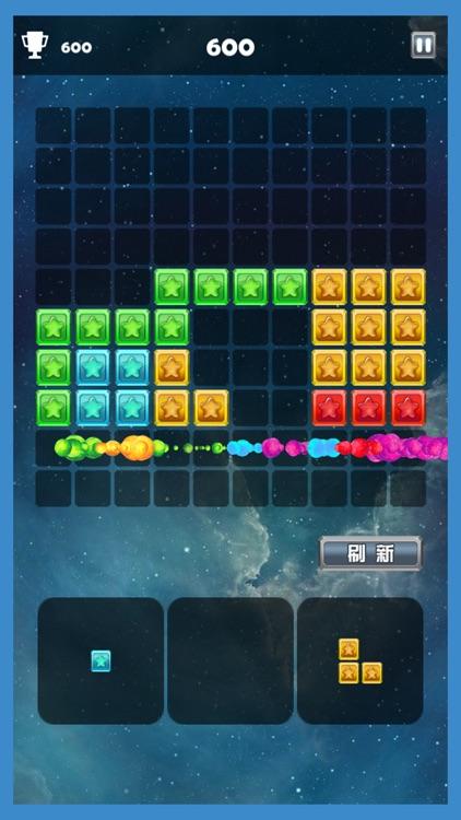星星积木-休闲益智单机小游戏 screenshot-4