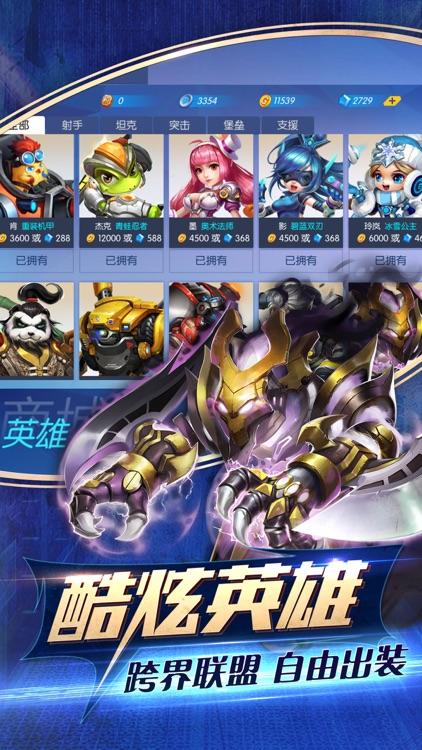 超能战队-狂欢世界杯 screenshot-9