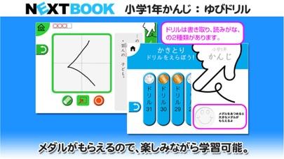小学1年生かんじ:ゆびドリル(書き順判定対応漢字学習アプリ)スクリーンショット4