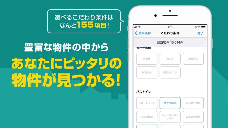 賃貸物件検索 ニフティ不動産 screenshot-5