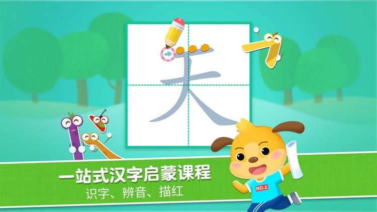 麦田认字-儿童识字早教游戏拼音学习大全 screenshot-3