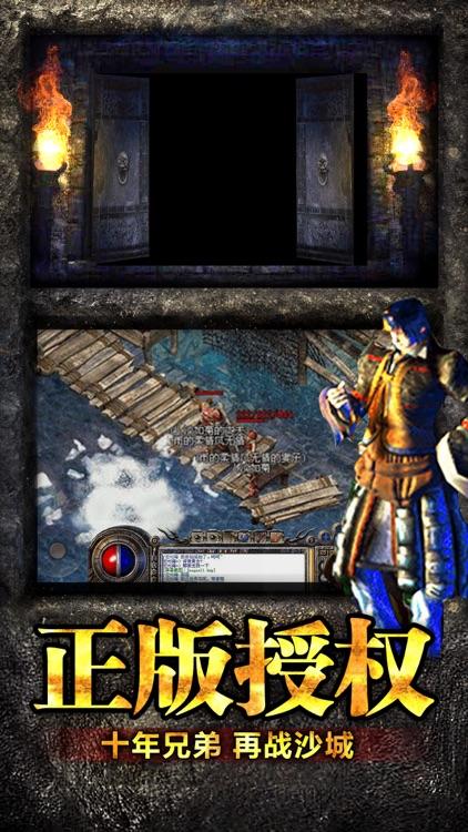 封仙战纪:盛大屠龙沙城版 screenshot-3