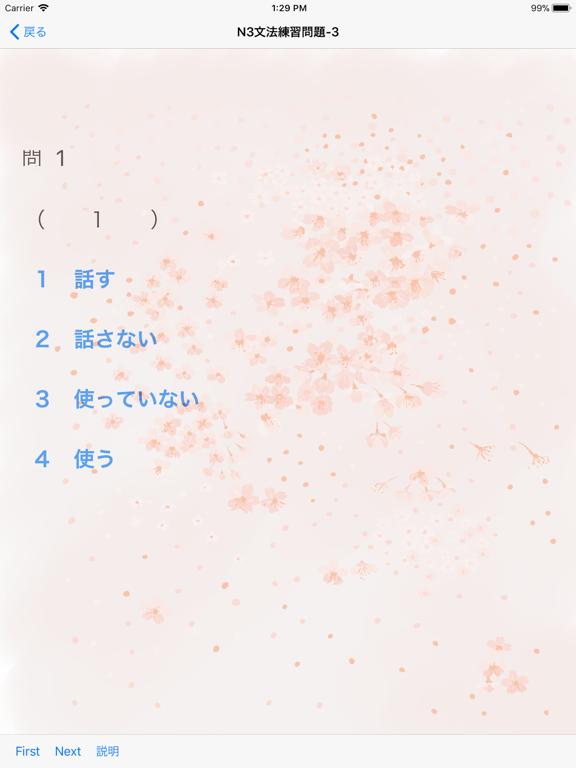 N3-文法問題集 screenshot 18