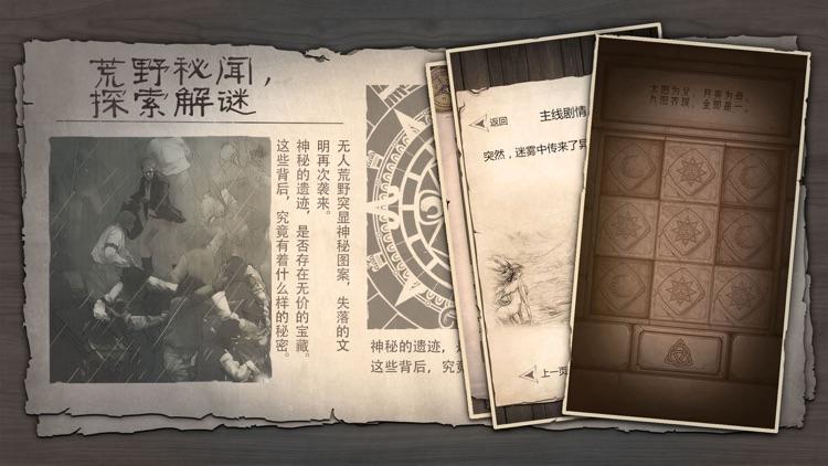 荒岛求生-荒野生存求生冒险 screenshot-4