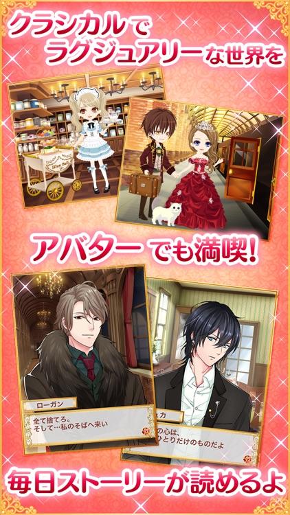 イケメン夜曲◆ロミオと秘密のジュリエット screenshot-4