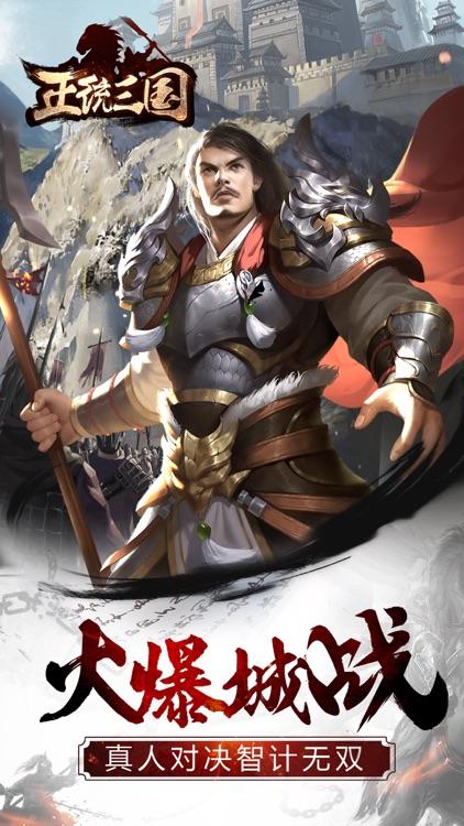 正统三国-经典国战题材战争策略手游 screenshot-4