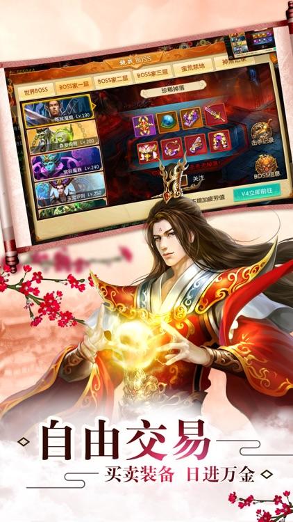 大唐寻仙纪—全民仙侠御剑天下 screenshot-3