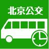 北京实时公交-最准确的实时公交查询