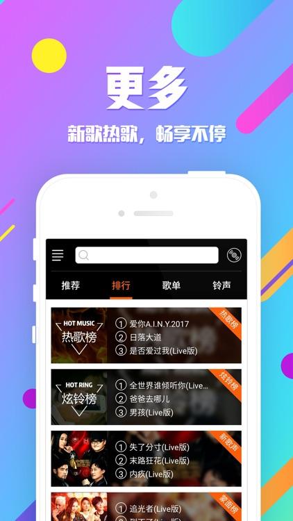 沃音乐-听综艺影视歌曲,下载手机铃声 screenshot-4