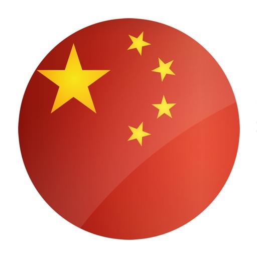 中日日中辞典 - 役立つ中国語辞書